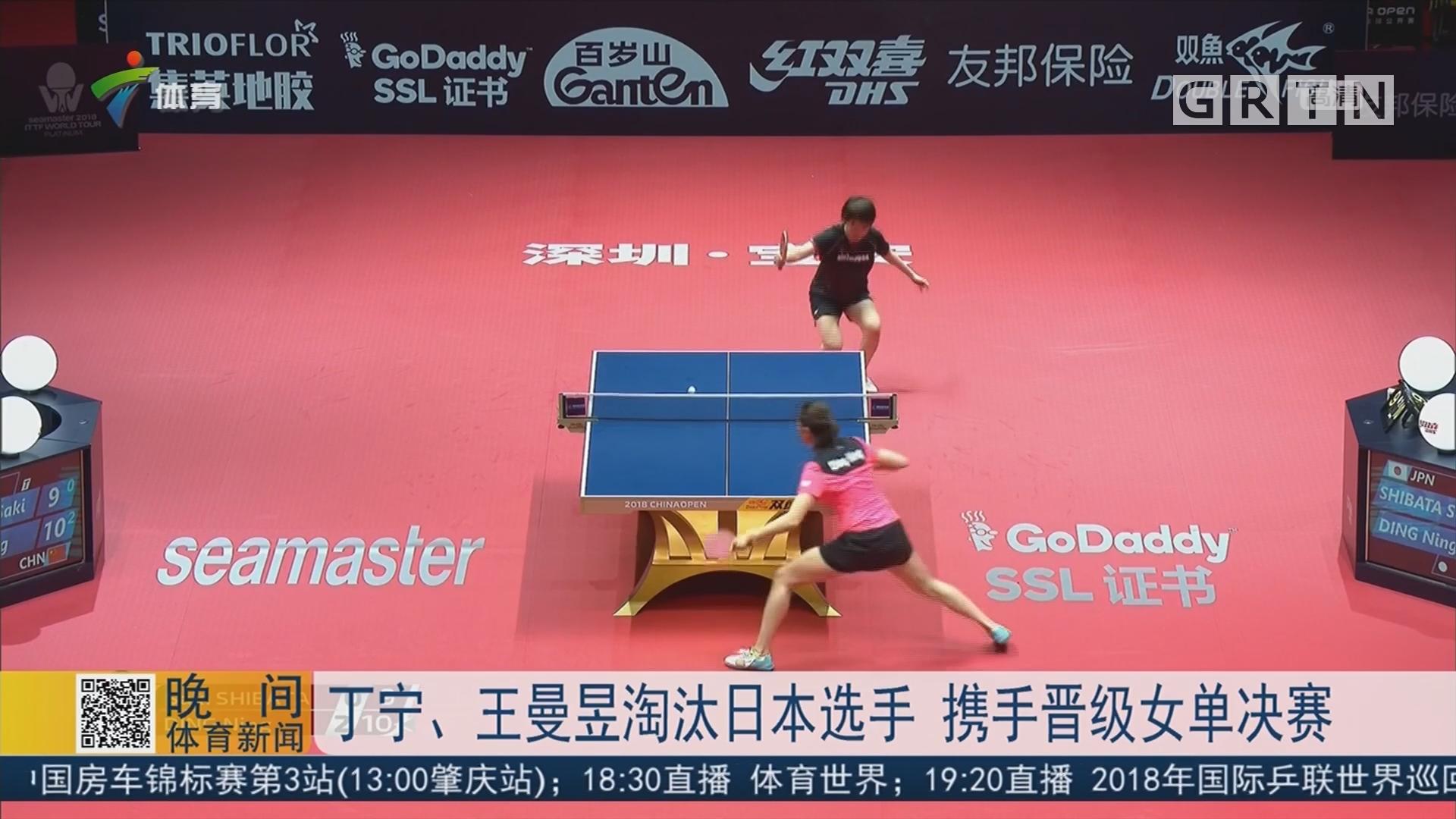 丁宁、王曼昱淘汰日本选手 携手晋级女单决赛