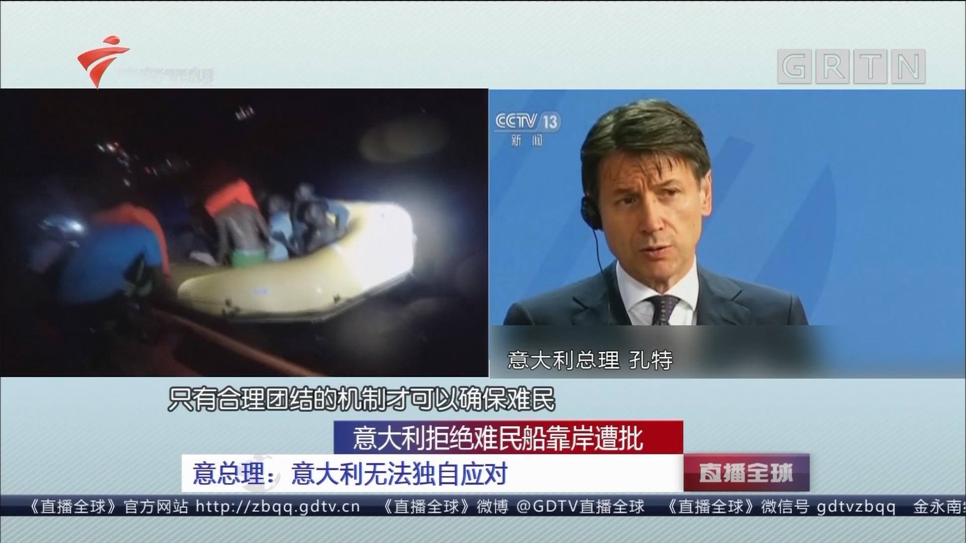 意大利拒绝难民船靠岸遭批:意总理:意大利无法独自应对