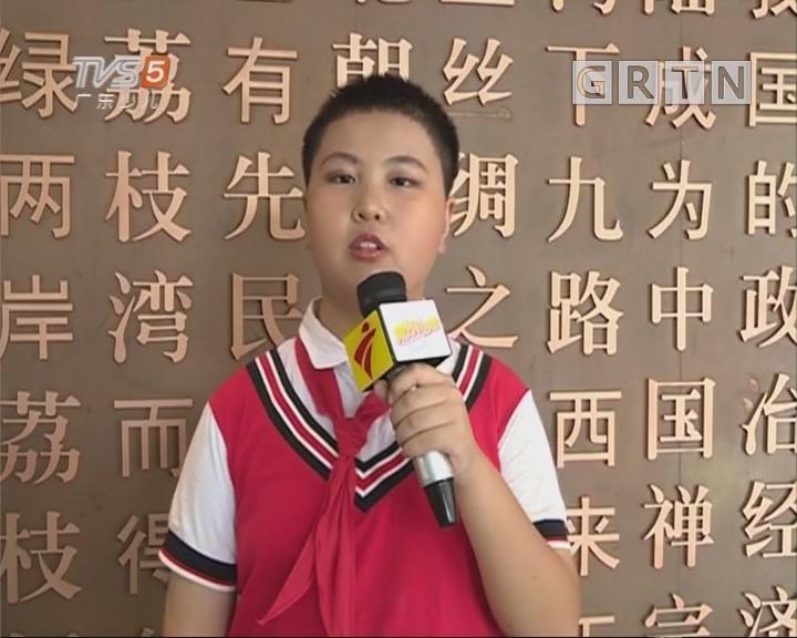 [2018-06-11]南方小记者:学习践行十九大 西关少年心向党