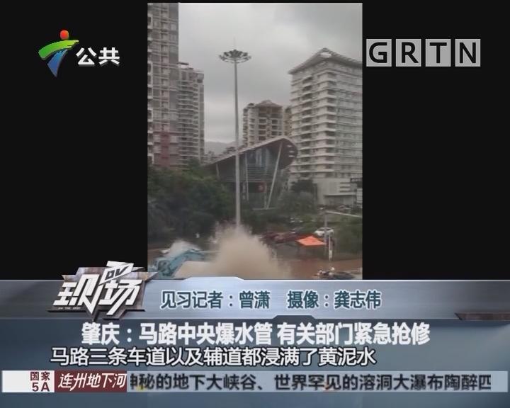 肇庆:马路中央爆水管 有关部门紧急抢修