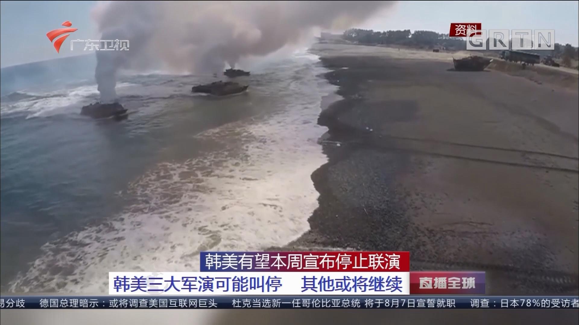 韩美有望本周宣布停止联演:韩美三大军演可能叫停 其他或将继续
