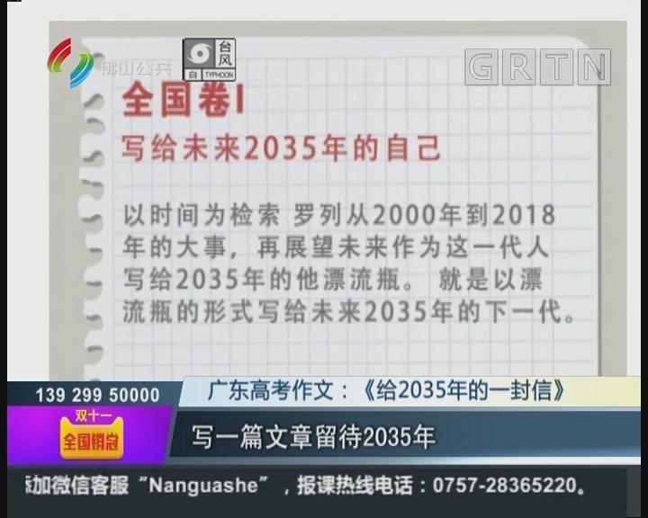 佛山:广东高考作文:《给2035年的一封信》