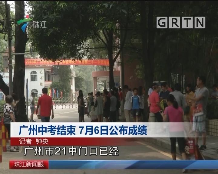 广州中考结束 7月6日公布成绩
