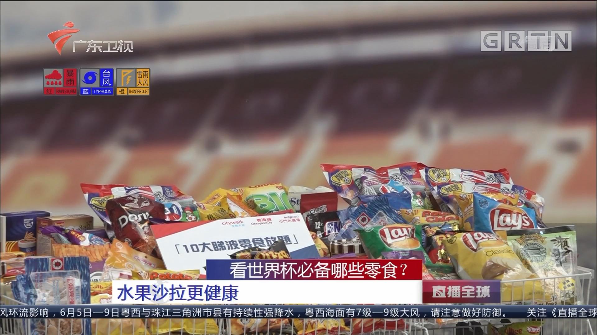 看世界杯必备哪些零食? 水果沙拉更健康
