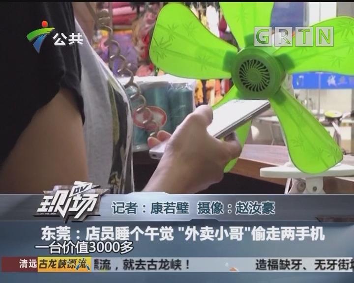 """东莞:店员睡个午觉""""外卖小哥""""偷走两手机"""