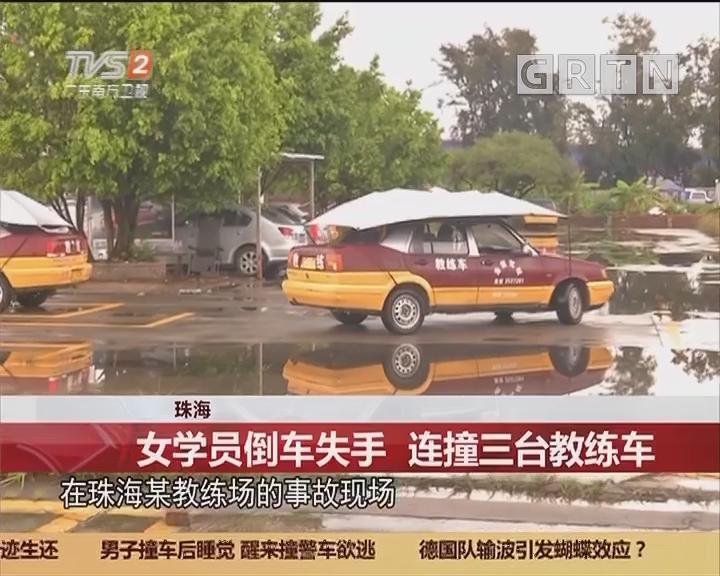 珠海:女学员倒车失手 连撞三台教练车