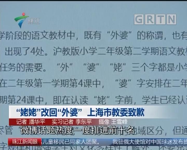 """""""姥姥""""改回""""外婆"""" 上海市教委致歉"""