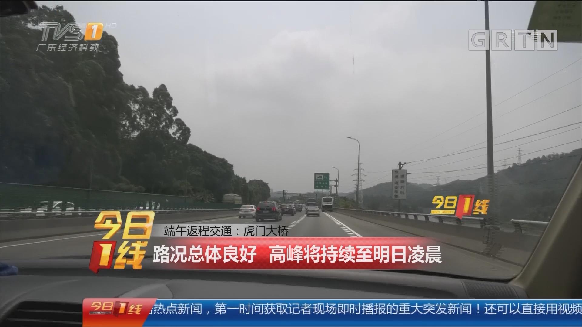 端午返程交通:虎门大桥 路况总体良好 高峰将持续至明日凌晨
