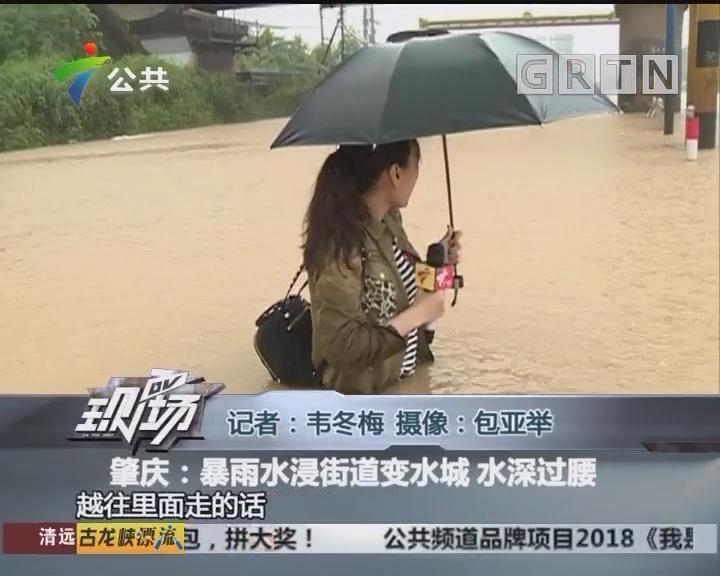 肇庆:暴雨水浸街道变水城 水深过腰