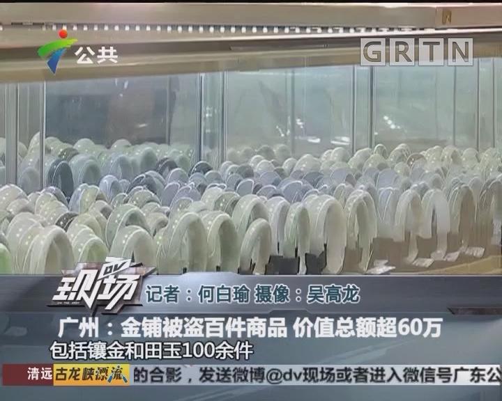 广州:金铺被盗百件商品 价值总额超60万