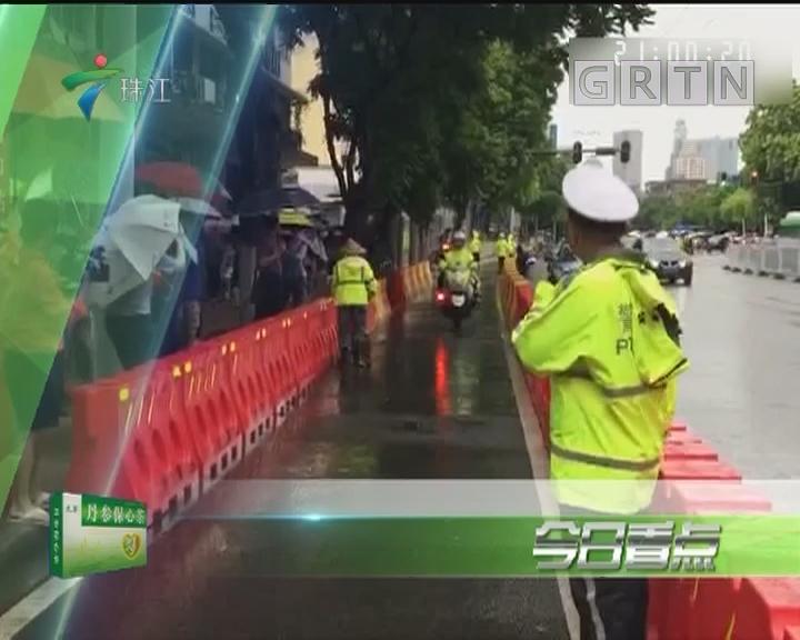 [2018-06-07]今日关注:高考首日:广东73万考生赴考 00后唱主角