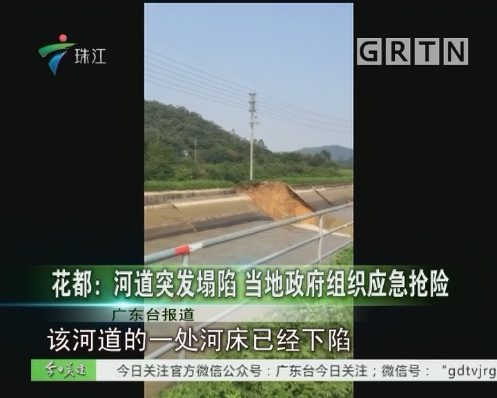 花都:河道突发塌陷 当地政府组织应急抢险