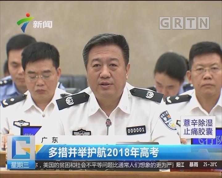 广东:多措并举护航2018年高考