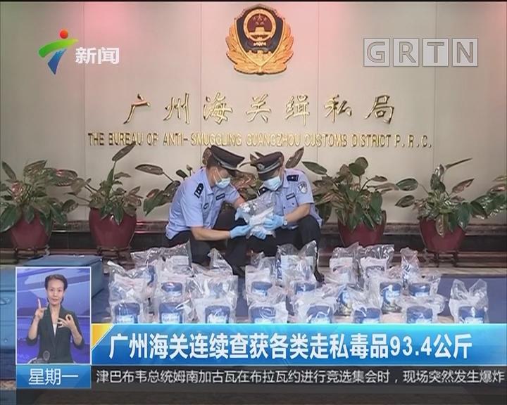 广州海关连续查获各类走私毒品93.4公斤
