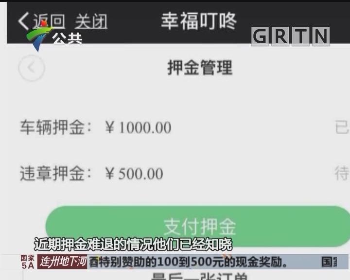 街坊求助:租用共享汽车 1500元押金2个月没退