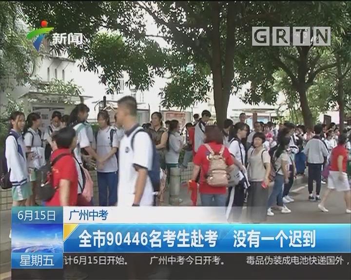 广州中考:全市90446名考生赴考 没有一个迟到