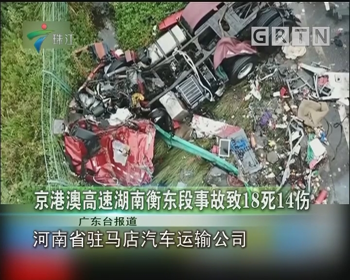 京港澳高速湖南衡东段事故致18死14伤