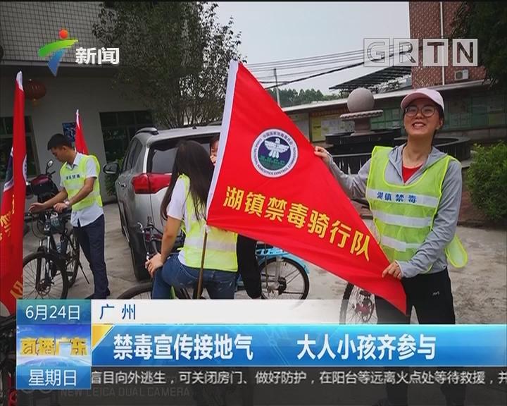 广州:禁毒宣传接地气 大人小孩齐参与