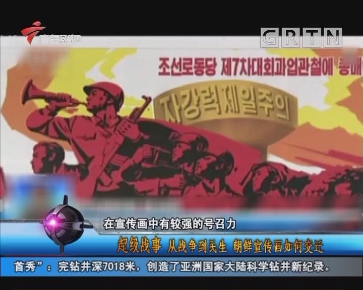 [2018-06-04]军晴剧无霸:超级战事:从战争到民生 朝鲜宣传画如何变迁