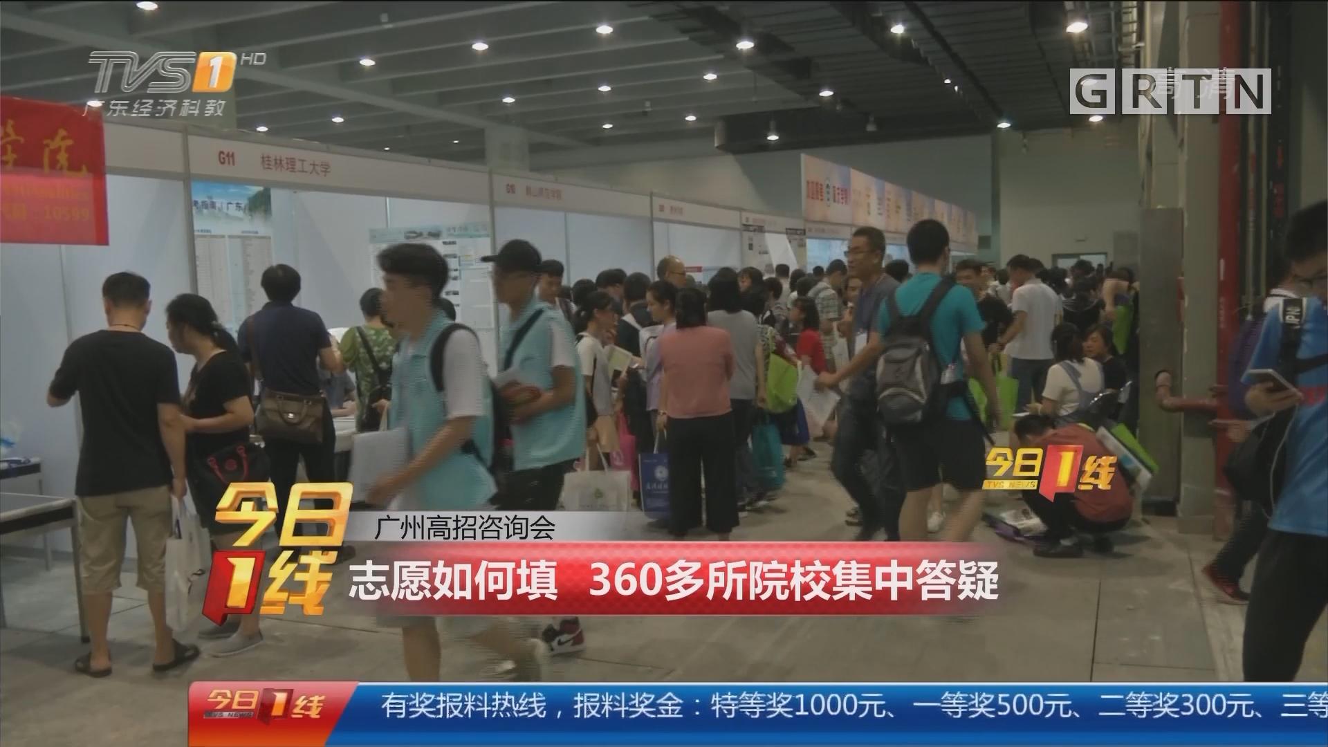 广州高招咨询会:志愿如何填 360多所院校集中答疑