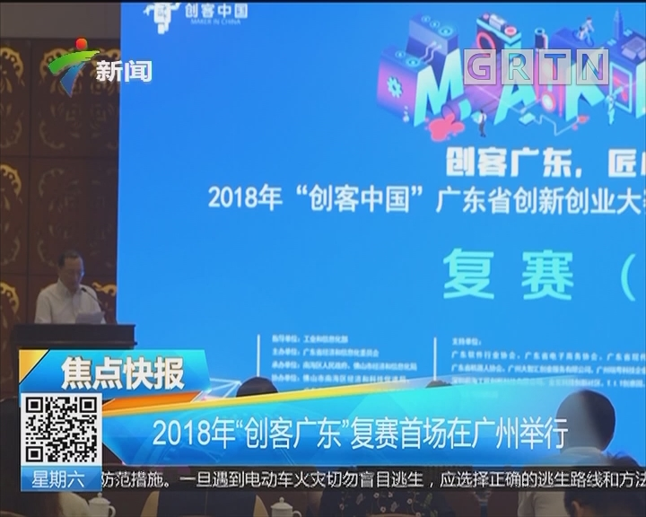 """2018年""""创客广东""""复赛首场在广州举行"""