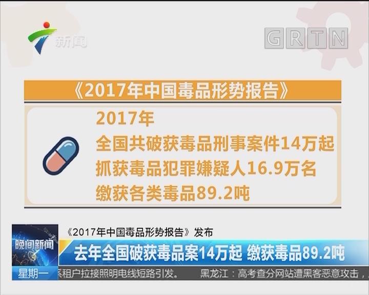 《2017年中国毒品形势报告》发布:去年全国破获毒品案14万起 缴获毒品89.2吨
