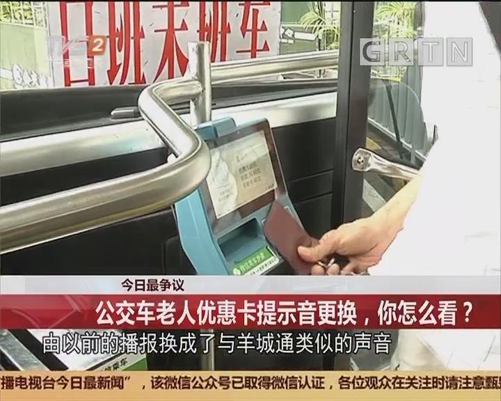 今日最争议:公交车老人优惠卡提示音更换,你怎么看?