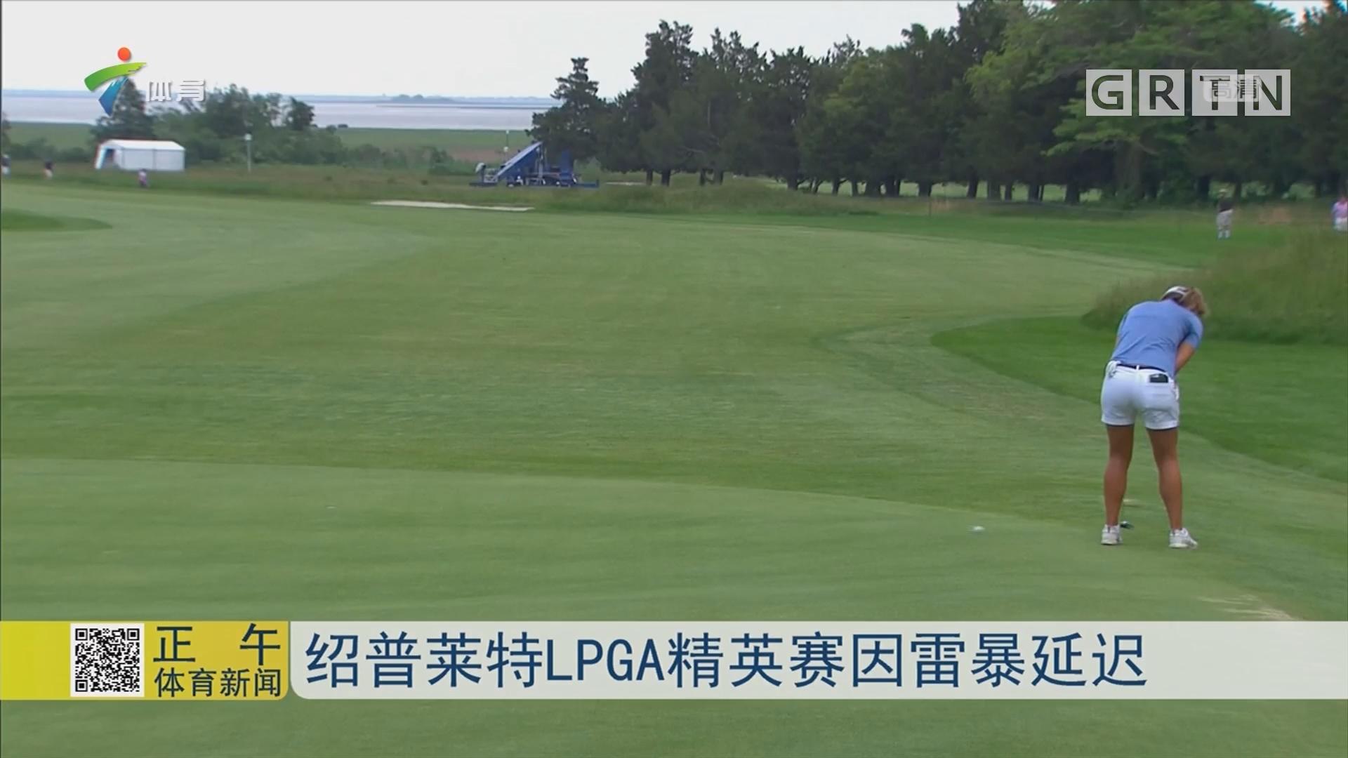 绍普莱特LPGA精英赛因雷暴延迟