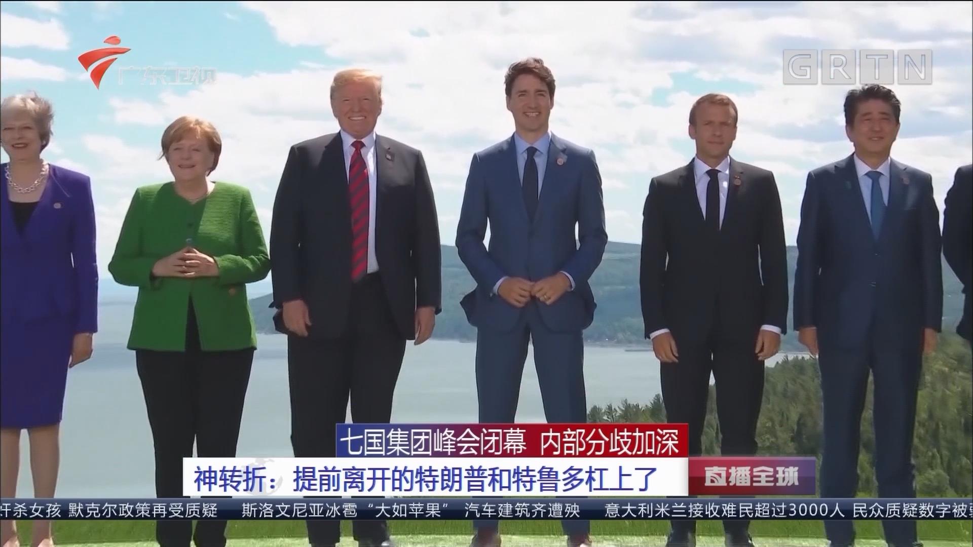 七国集团峰会闭幕 内部分歧加深 神转折:提前离开的特朗普和特鲁多杠上了
