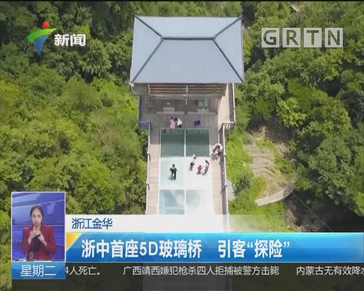 """浙江金华:浙中首座5D玻璃桥 引客""""探险"""""""