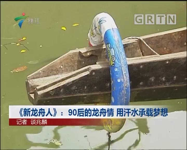 《新龙舟人》:90后的龙舟情 用汗水承载梦想