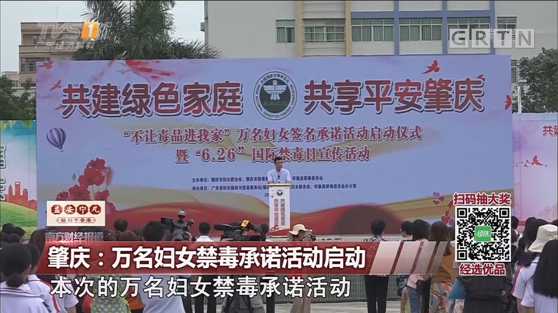 肇庆:万名妇女禁毒承诺活动近日启动