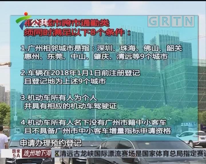 """外地车进入广州""""开四停四""""措施 下月正式实施"""