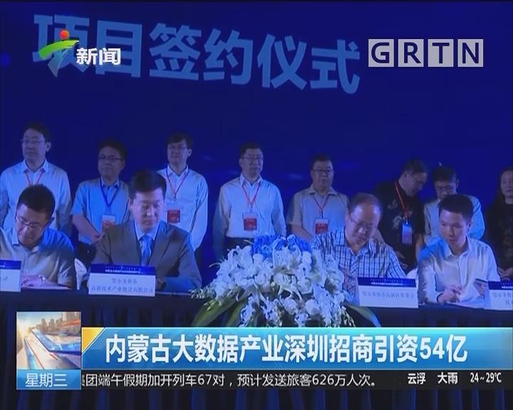 内蒙古大数据产业深圳招商引资54亿