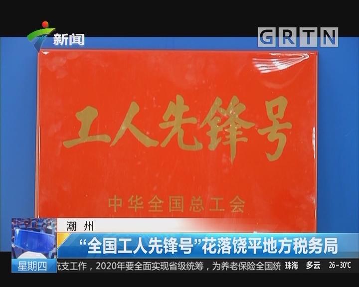 """潮州:""""全国工人先锋号""""花落饶平地方税务局"""