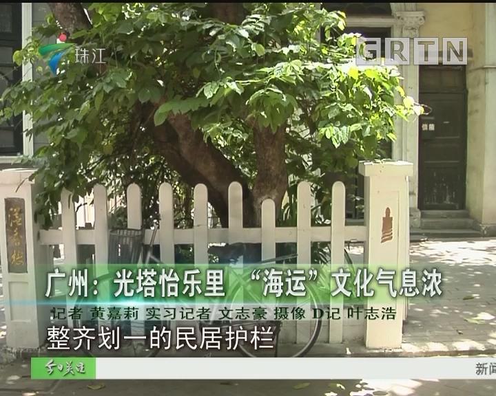 """广州:光塔怡乐里 """"海运""""文化气息浓"""