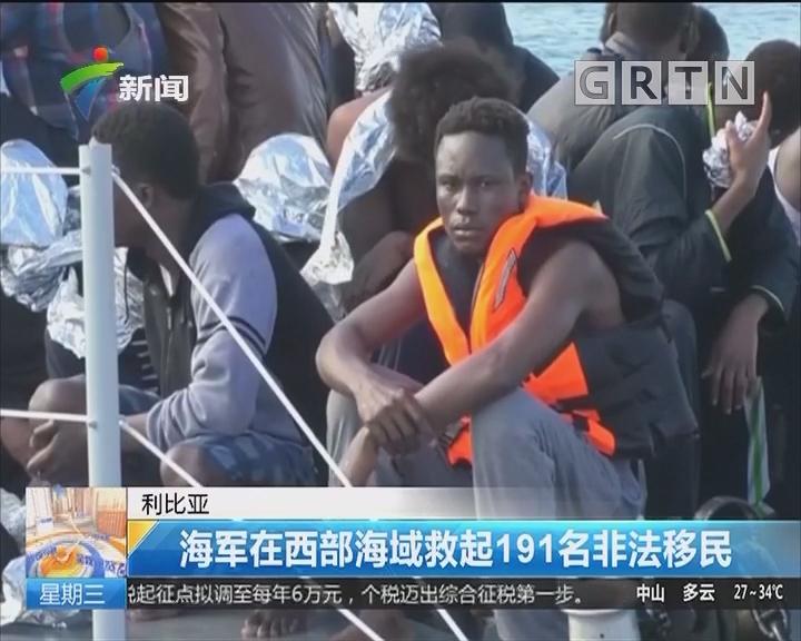 利比亚:海军在西部海域救起191名非法移民