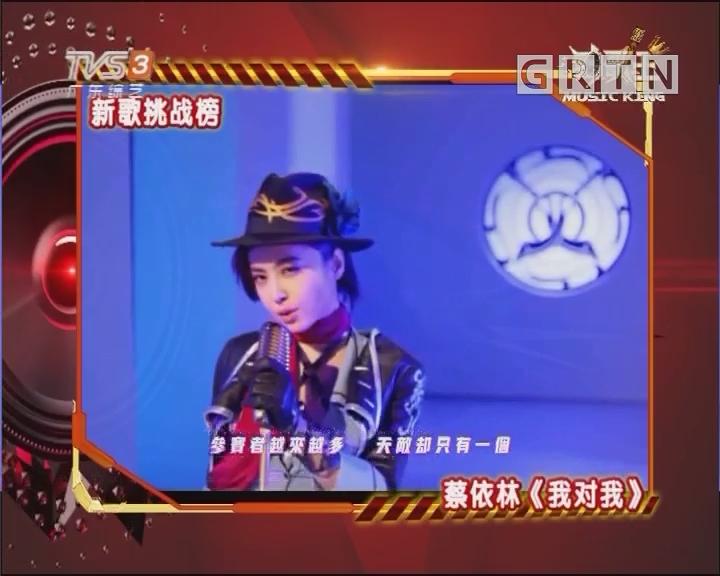 [2018-06-30]勁歌王