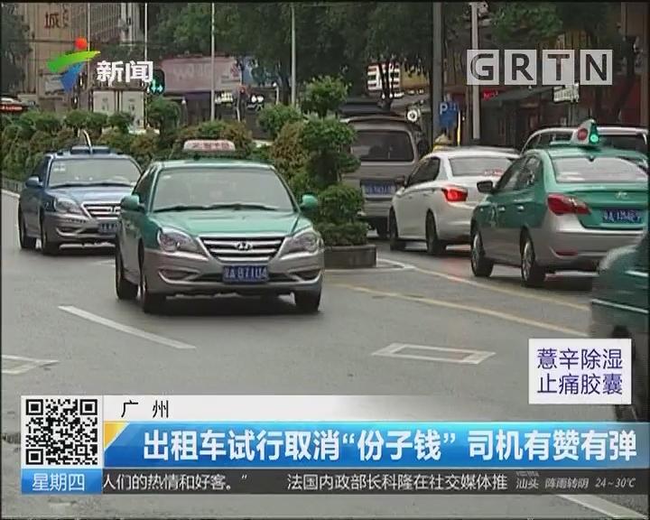 """广州:出租车试行取消""""份子钱"""" 司机有赞有弹"""