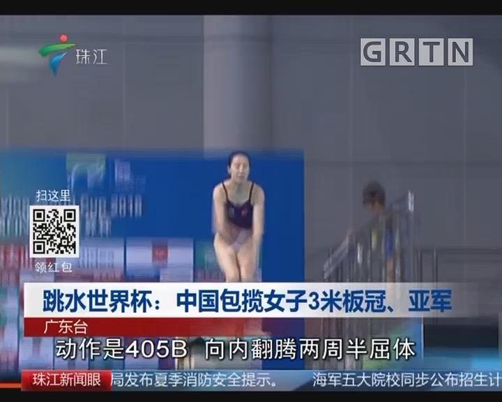 跳水世界杯:中国包揽女子3米板冠、亚军