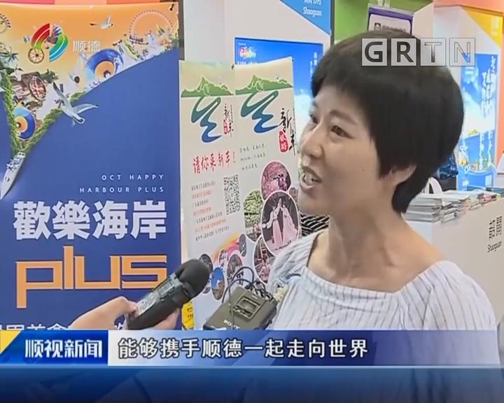 香港国际旅游展:顺德美食带动旅游业发展