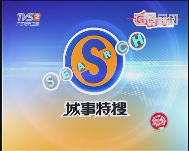 """[2018-06-09]城事特搜:中考""""临门一脚"""" 老师医生齐支招"""