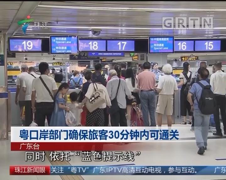 粤口岸部门确保旅客30分钟内可通关