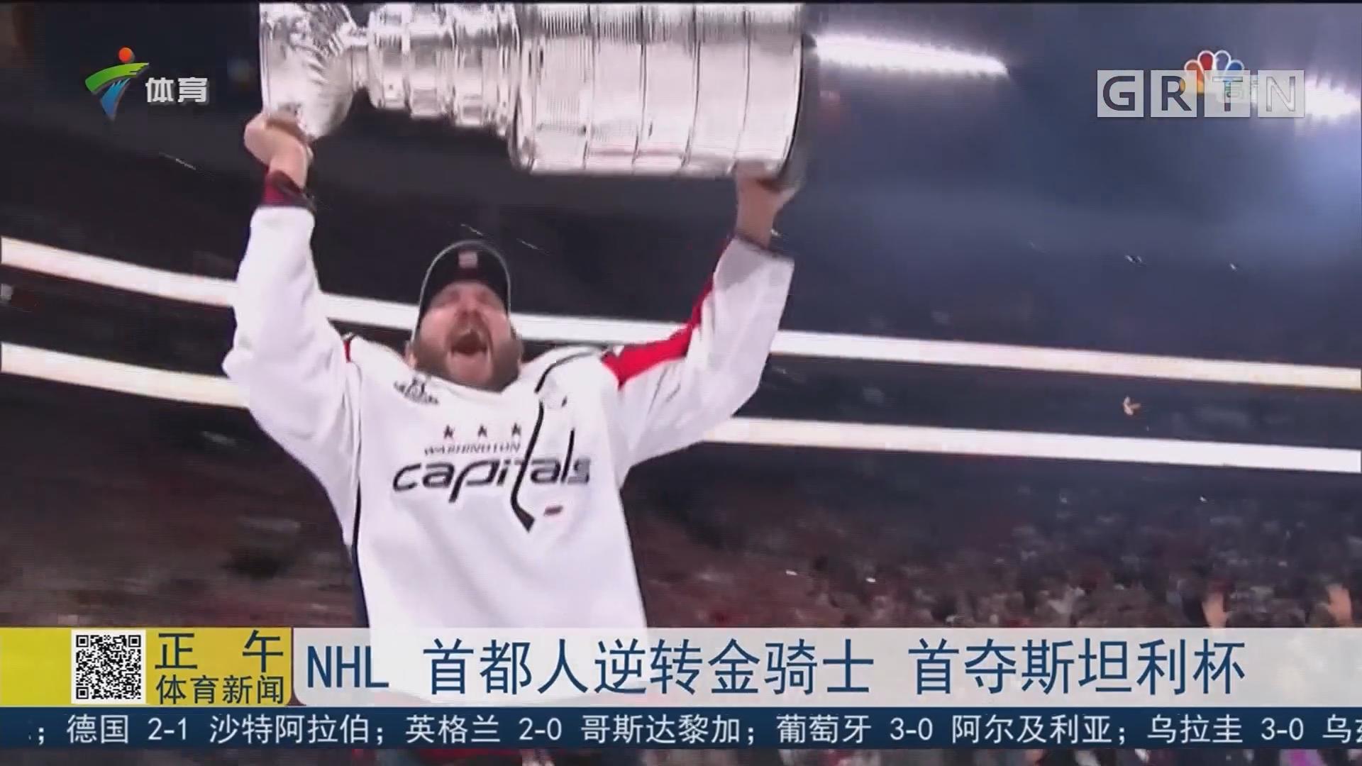NHL 首都人逆转金骑士 首夺斯坦利杯