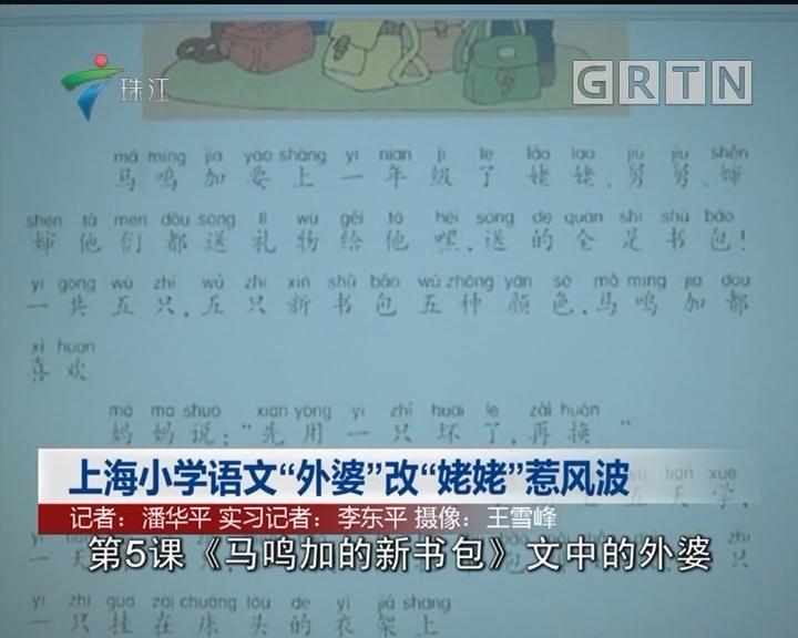 """上海小学语文""""外婆""""改""""姥姥""""惹风波"""