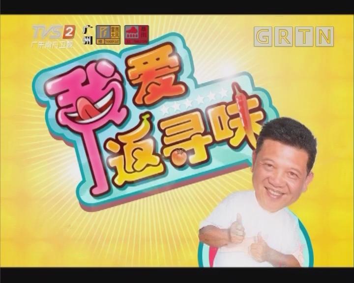 [2018-06-08]我爱返寻味:制作凉瓜焖肉饼