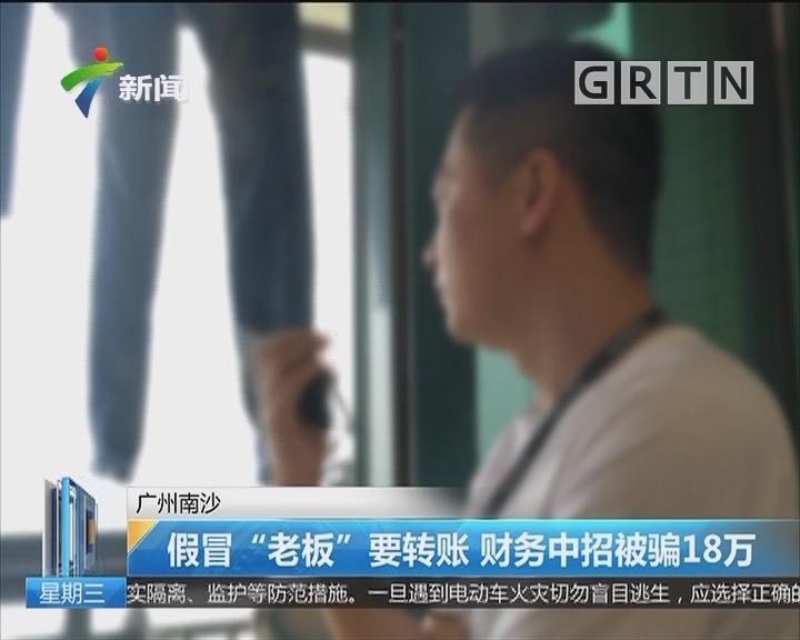 """广州南沙:假冒""""老板""""要转账 财务中招被骗18万"""