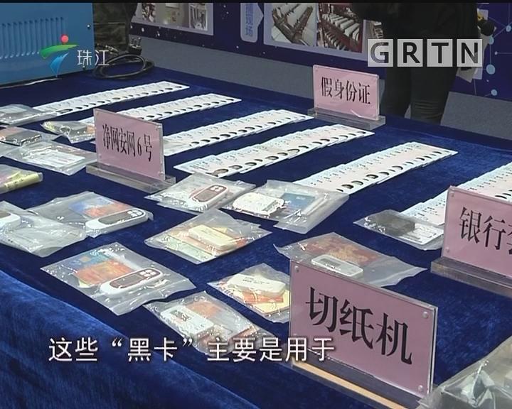 广东网警净网行动 缴获非法个人信息1.2亿条