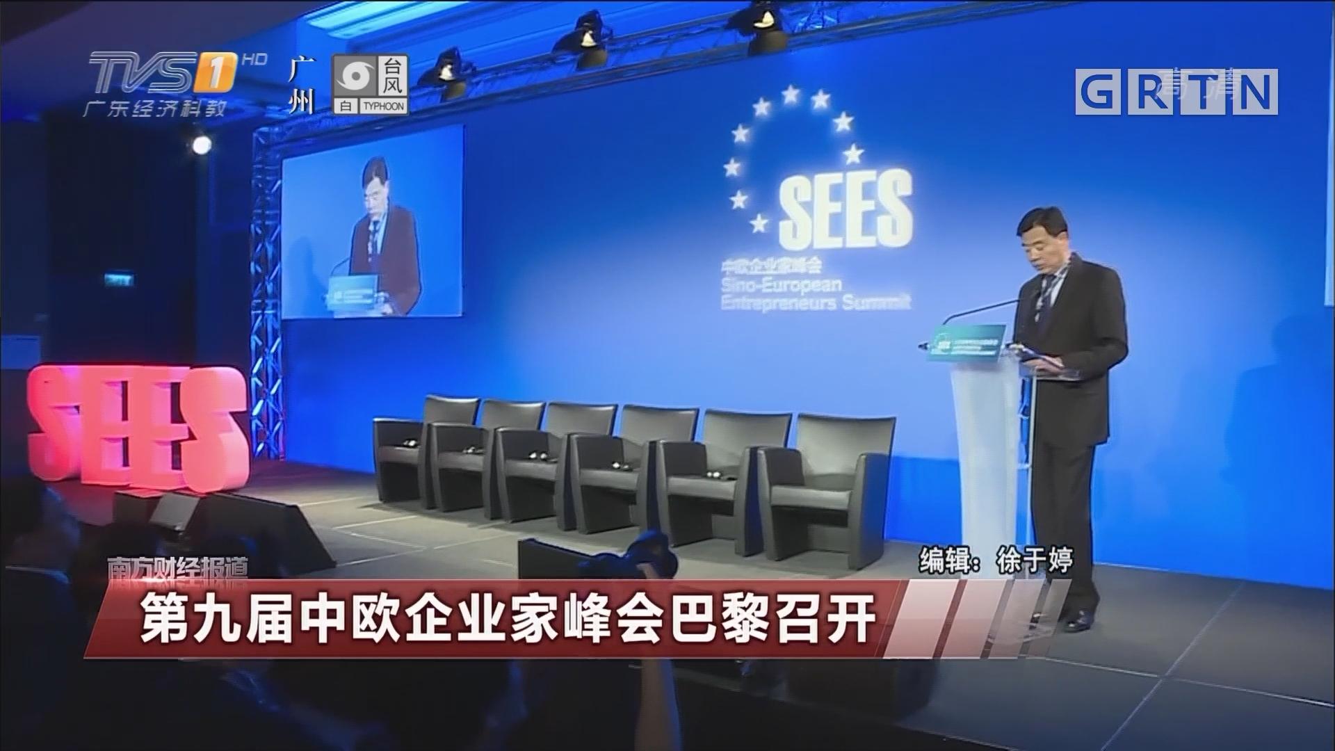 第九届中欧企业家峰会巴黎召开
