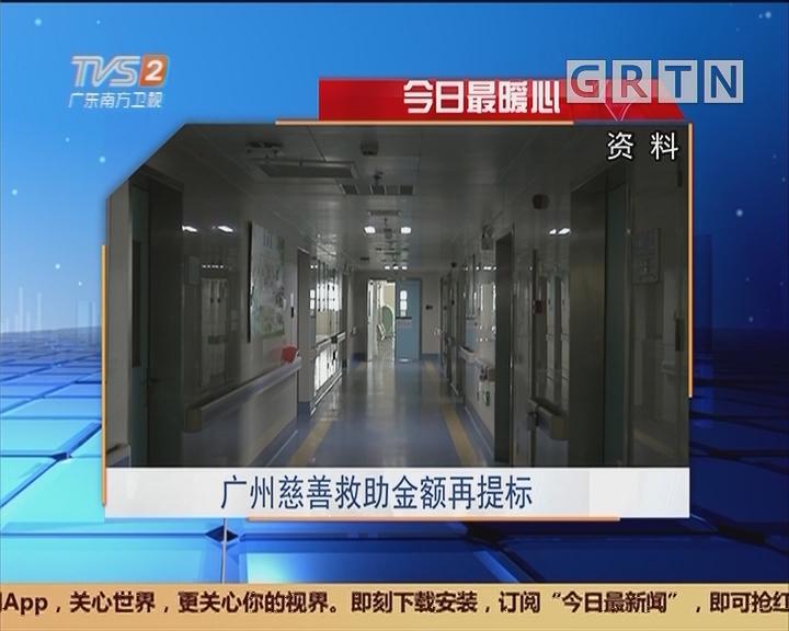 今日最暖心:广州慈善救助金额再提标
